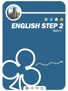 English  step2
