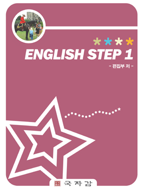 English step1